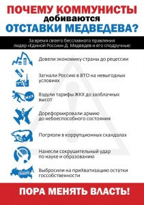 Russia - 2013: 10 reasons for government resignation