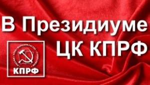 Presidium-KPRF