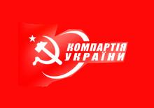 Коммунистическая_партия_Украины_(КПУ)