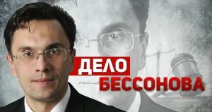 Delo_Bessonova