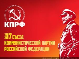 XVII Congress of the CPRF