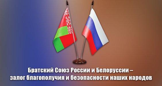 1598589581_bratskiy-soyuz-rossii-i-belorussii-zalog